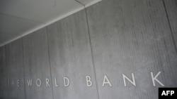 世界銀行.