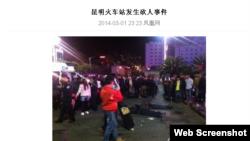 昆明火车站暴力(照片来源:中国网络截屏)
