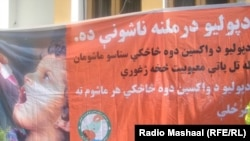 Afghanistan -- Anti-polio vaccination campaign begins in Eastern provinces of Afghanistan, August 25, 2013.