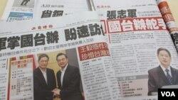 台湾媒体报道张志军接掌国台办主任(美国之音张永泰拍摄)