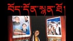 རྒྱ་ནག་གི་དབང་སྒྱུར་འོག་ཏུ་བོད་ཀྱི་རིག་གཞུང་རྩ་མེད། ICT Report: Arguing Cultural Genocide in Tibet