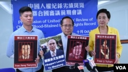 来自香港的中国维权律师关注组等民间团体将出席中国在联合国人权理事会定期审议的前期会议。 (美国之音汤惠芸)