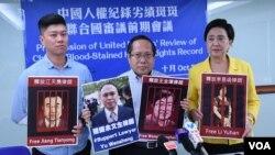 中國維權律師關注組等民間團體,將出席中國在聯合國人權理事會定期審議的前期會議。(美國之音湯惠芸)