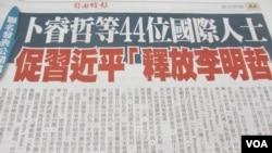 台湾媒体报道美国前官员及国际专家学者致函习近平(翻拍自由时报)