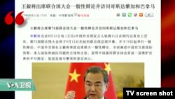 媒体观察:王毅出席联大,中方意图何在