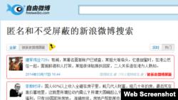 自由微博网页截屏