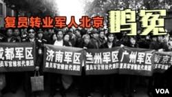 时事大家谈: 复员转业军人鸣冤,北京近年最大规模群体事件