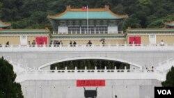台灣國立故宮博物院(美國之音張永泰拍攝)