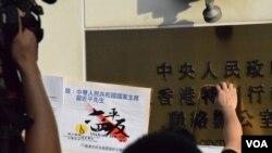 有示威者在中聯辧門牌上貼上致中國國家主席習近平的信並掛上示威標語 (美國之音 湯惠芸拍攝)