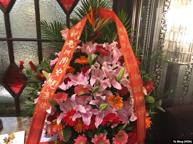 友人及景仰者鲜花为李锐贺寿祝福。(美国之音叶兵拍摄)