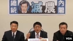 民进党就中国农产品进口问题召开记者会(美国之音张永泰拍摄)
