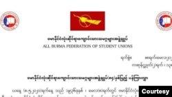 ဗကသမ်ားအဖြဲ႔ခ်ဳပ္တည္ေထာင္တဲ့ ၈၄ႏွစ္ျပည့္ ထုတ္ျပန္ခ်က္ (All Burma Federation of Student Unions - cec)