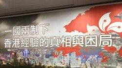 香港前议员吁台湾团结反抗一国两制