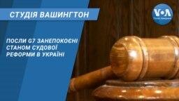 Студія Вашингтон. Посли G7 занепокоєні станом судової реформи в Україні