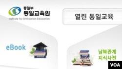 한국 통일부 산하 통일교육원이 개발한 '통일 교육 애플리케이션'.