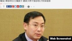 解放军台湾问题专家辛旗(风传媒网页截屏)