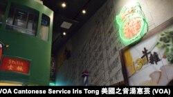 湯健業去年返回台灣開設的港式牛雜店有電車等香港特色裝修 (攝影: 美國之音湯惠芸)