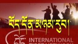 རྒྱལ་སྤྱིའི་བོད་དོན་འབྲེལ་མཐུད་ལས་ཁང་གི་མཉམ་རུབ་ལས་དོན། International Tibet Network: goals, challenges, plans