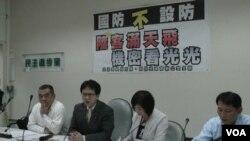 民进党立委记者会 (美国之音杨晨)
