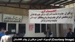 داکتران شفاخانۀ نور کابل امروز اعتصاب کاری کرده بودند