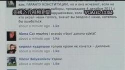 2011-12-12 粵語新聞: 梅德韋杰夫下令調查選舉舞弊指控