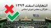 انتخابات ایران- اصلاح طلبان و میانه روها، در صدر آرای اعلام شده مجلس و خبرگان