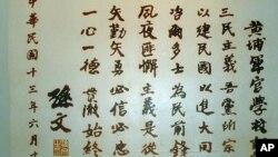 中華民國國歌的歌詞為孫中山所書之訓詞