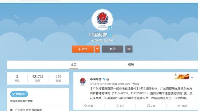 广东省海警官方微博发出公告,查获涉嫌非法越境快艇1艘,捕获10余名涉嫌非法越境人员。