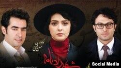 مصطفی زمانی ترانه علیدوستی، شهاب حسینی