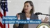 Визит Нуланд в Москву: ожидания экспертов из США