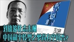 时事大家谈:刘晓波壮志未酬,中国和平转型尚有空间否?