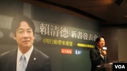 台湾前行政院长赖清德在新书发表会上讲话