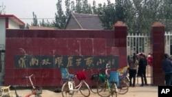 小學校大門 -- 陳光誠女儿本應就讀此學校