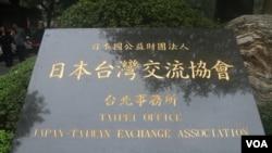 日本台湾交流协会新匾牌(美国之音杨明拍摄)