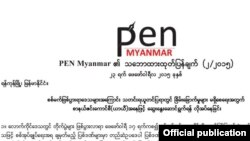 PEN Myanmar (Photo by PEN Myanmar)