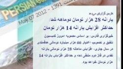 فاز دوم یارانه ها در خرداد ماه کلید می خورد