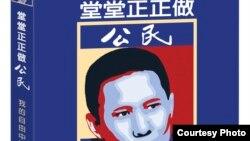 许志永文集封面图(网络图片/新世纪出版社)