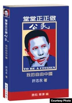 許志永的新書《堂堂正正做公民—我的自由中國》。