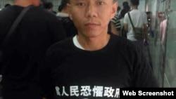中国湖南人权活动人士谢文飞 (照片来源:维权网网站)