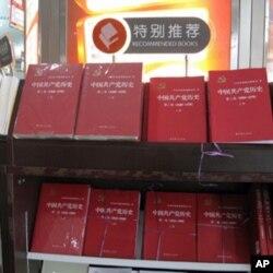 在新华书店庆祝中共建党90周年的优秀图书展销中, 《中共党史》二卷受到特别推荐