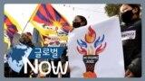"""[글로벌 나우] 미국·유럽에서 """"베이징 동계올림픽 불참해야"""""""