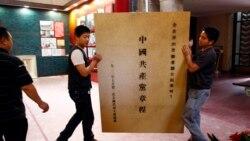 时事大家谈:焚书事件余波未了,让中国人恐惧的是什么?