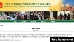中国驻巴基斯塔大使馆网页截屏