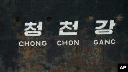 North Korean ship Chong Chon Gang anchored in Sherman Bay near Colon City, Panama, Feb. 12, 2014.