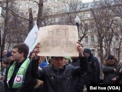在3月15日的莫斯科大规模反对俄罗斯干涉乌克兰事务的游行中,一名示威者手举标语:不要战争。(美国之音白桦拍摄)