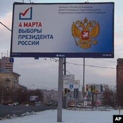 莫斯科街头呼吁人们3月4日参加投票的广告牌