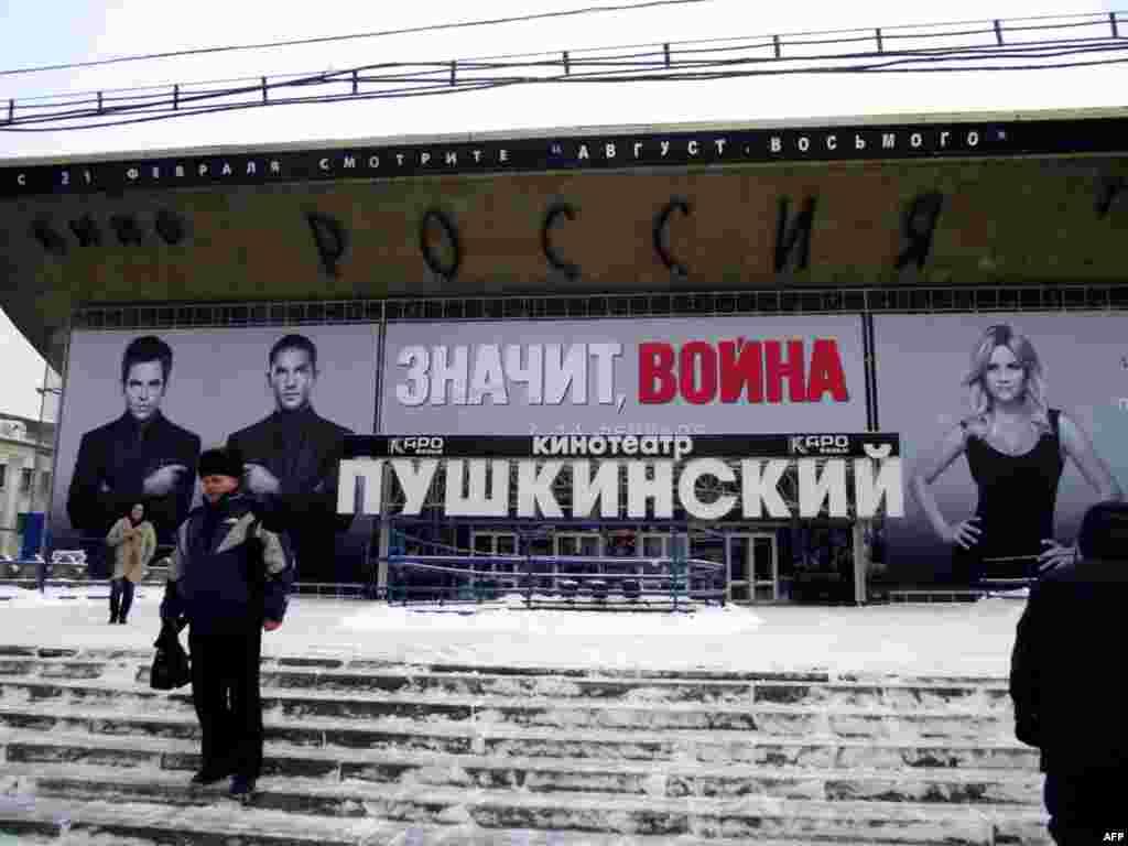 Митинг ЛДПР на Пушкинской площади