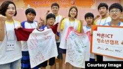 바른 스마트폰 사용법 배우는 청소년 캠프