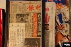 古小姐在店內展出當年報導中英雙方就香港前途問題展開談判的香港報章(美國之音湯惠芸)