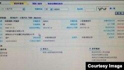 网友上传的据传警察抓陈永洲所乘奔驰商务车资料。